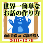 banner_kyoto.jpg